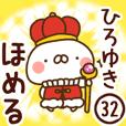 【ひろゆき】専用32<ほめる>