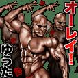 Yuuta dedicated Muscle macho sticker 2