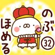【のぶ】専用32<ほめる>