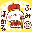 【ふみ】専用32<ほめる>