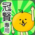 【冠賢】專用 名字貼圖 橘子