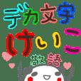 『デカ文字』名前スタンプ【けいこ】敬語