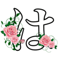 BIg hiragana letter stickers with roses2