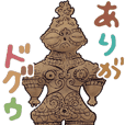 The DOGU,Japanese ancient Clay figures