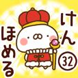 【けん】専用32<ほめる>