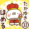 【たかゆき】専用32<ほめる>