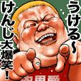 けんじ専用 肉男爵デブロック