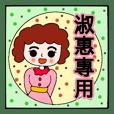 Shu Hui