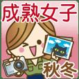 【秋~冬】成熟女子♥有禮貌&節慶貼圖