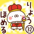 【りょう】専用32<ほめる>