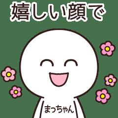 【まっちゃん】の〇〇顔スタンプ