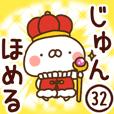【じゅん】専用32<ほめる>