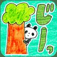 のりぽん☆でか文字☆パンダ