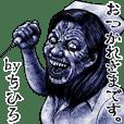 Chihiro dedicated kowamote zombiesticker