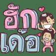 Isan Style Big Word