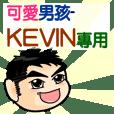 the cute boy-kevin