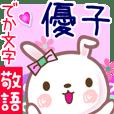 優子●でか文字■ゆる敬語名前スタンプ