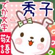秀子●でか文字■ゆる敬語名前スタンプ