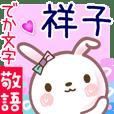 祥子●でか文字■ゆる敬語名前スタンプ