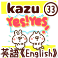 【かず/kazu】専用33<英語/English>