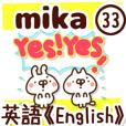【みか/mika】専用33<英語/English>