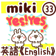 【みき/miki】専用33<英語/English>