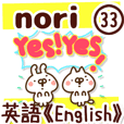 【のり/nori】専用33<英語/English>