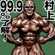 村上専用 筋肉マッチョマッスルスタンプ