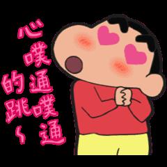 蠟筆小新動態貼圖(台灣版)