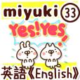 【みゆき/miyuki】専用33<英語/English>