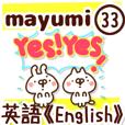 【まゆみ/mayumi】専用33<英語/English>