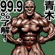 Aoki dedicated Muscle macho sticker