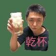 けんたスタンプ with いつメン
