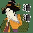 【珊珊】浮世絵-台湾語版