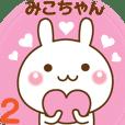 大好きな♥みこちゃん♥へ送るスタンプ2