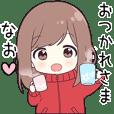 【なお】に送る専用ジャージちゃん