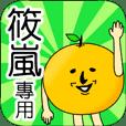 【筱嵐】專用 名字貼圖 橘子