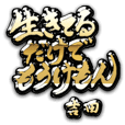 KINGON YOSHIDA no.12