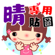 The sticker for cute girl ( name 15 )