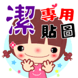 The sticker for cute girl ( name 18 )