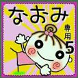 [なおみ]の便利なスタンプ!5
