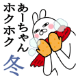 Sticker gift to a-chan Funnyrabbitwinter