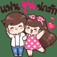 """แฟน """"จูน"""" น่ารัก"""