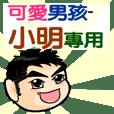 the cute boy- ming