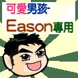 可愛男孩(Eason專用)