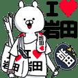 【岩田】超好きスタンプ