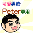 the cute boy-Peter