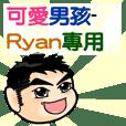 the cute boy-Ryan