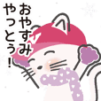 Licentious cat! Y! part19 Winter ver.