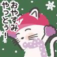 動く! 猫! Y! part19 冬編